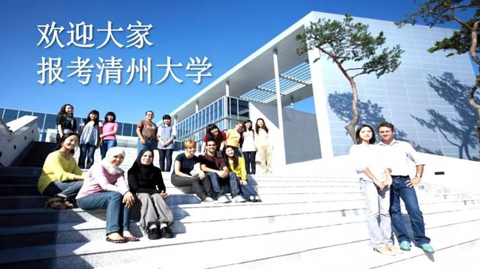 韩国清州大学招生考试12月16日于中影人举行!