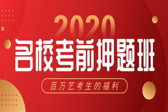 """2020艺考生最重要的72小时!""""轰炸""""北京,征战全国!"""