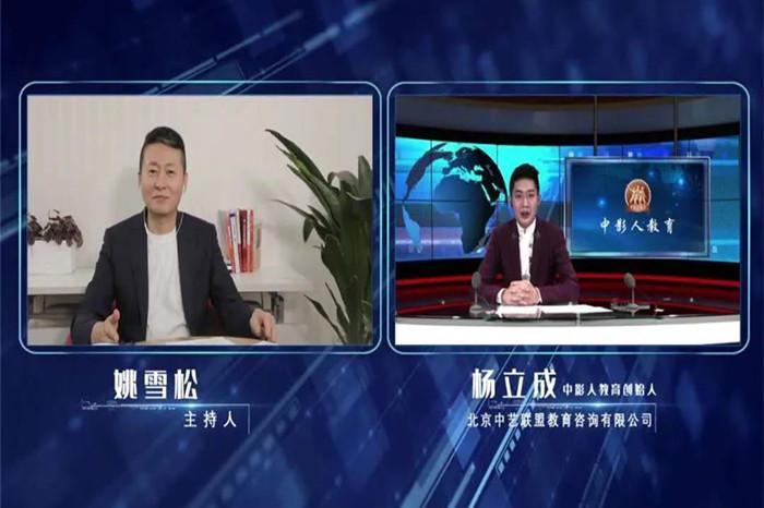 艺考大事件!《连线中国》中影人教育直播访谈,为何引来10万人争相围观!