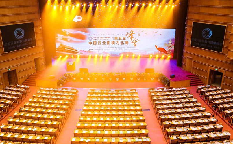 第五届中国行业影响力品牌峰会
