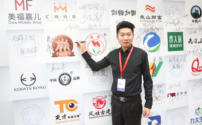 董事长杨立成签名